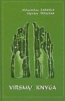Aleksandras Žarskus, Algirdas Patackas Virsmų knyga